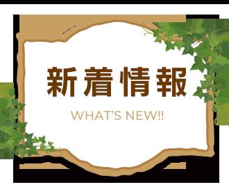屋内型動物園LIFE ZOO無料開放へ!